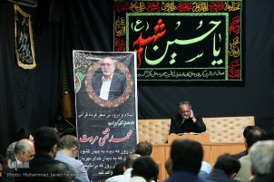 Iranian Quran Master Commemorated