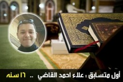 'Best Quran Recitation' Competition on Facebook
