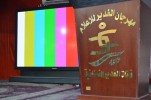 Ghadir Int'l Media Festival Begins in Iraq